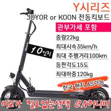 JOYOR or KOON Y series 10inch electric kickboard / weight 22kg / maximum speed 35km / h / maximum mileage 100km / angle of backing 15 degrees / heavy load 120kg /