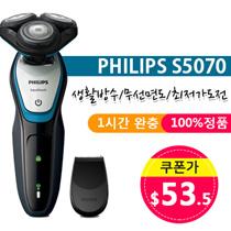 최저가 도전! 필립스 전동면도기 / Philips S5070 / 필립스 남성용 면도기 / 생활방수기능 / 무선면도 / 1시간 완총 / 저렴한가격 쿠폰가 $53.5 / 100%정품