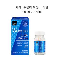 일본직배송 화이트 EX II - 기미 주근깨 비타민제 180정 / 270정
