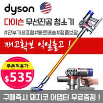 익일출고 재고 확보 ! 관부가세포함가격 쿠폰가 $ 549! / Dyson V8 Absolute / 무료배송 정품보장 / 다이슨 앱솔루트 / 대한민국 최저가 !