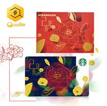 Starbucks Indigo Fragrance Star Gift Card