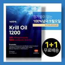 [Botre] Krill Oil 1200mg 60 Tablets