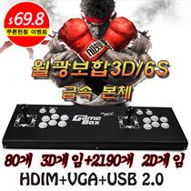 Home Arcade 3D Moonlight Box 2200/2270 Game Metals Three Kingdoms Wars Double Fighting