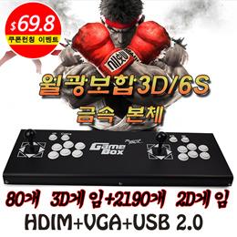 家用街机3D月光宝盒2200/2270个游戏金属款三国战纪双人型格斗游戏机