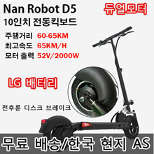 Nan Robot D5 10 inch electric kickboard / free shipping / driving distance 50-55km / speed 50km / motor output 52V 1200W / battery capacity 52V 18Ah / LG battery / dual motor