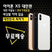 Iphone XS brand new unopened silver gray gold Taiwan Apple product recommended title format: brand + product type + attributes and examples (up to 100 letters) Ex. Maybelline Super Gloss Liquid Lining