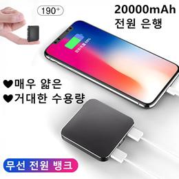 超薄无线充电宝