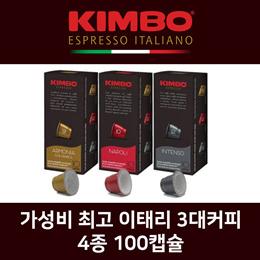 ★쿠폰가25$★ 킴보 네스프레소 호환캡슐 5종 100캡슐