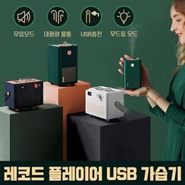 创意新款唱片机加湿器 usb迷你卧室家用办公室桌面空气补水雾化器/内置2000mAh电池/300mL大容量水箱//暖光夜灯