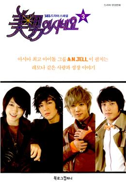 Korean Book Drama YOURE BEAUTIFUL [미남이시네요] Photo Comics Vol. 3 (MANGA130)