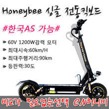 comicbee 60v1200w single drive 10 inch scooter