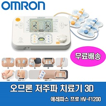 Omron Low Frequency Therapy 3D ErePalace Pro HV-F1200 / Effective for shoulder pain / Parental filial gift / Free Shipping