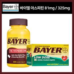[BAYER] 미국 바이엘 저용량 아스피린 81mg 400정 / 아스피린 325mg 500정