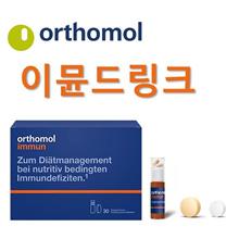 [Orthomol] Orthomolic (Immun) Drink + Tablet (30 days)