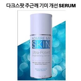 어드마이어 마이스킨 세럼 다크스팟 주근깨 기미 피부톤 개선 Admire My Skin serum 1oz
