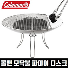 Coleman Barbecue Fire Disk 45cm / With grill net / 2000031235