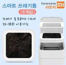 Tuo Niu garbage bag (6 boxed)
