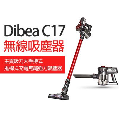 【正品保證】★Dibea C17 T6 無線吸塵器★ 韓國爆款吸塵器 | 持久大吸力 | 簡單收納 | 無線二合一 | 三級過濾 | 一鍵倒塵 | 輕鬆壁掛