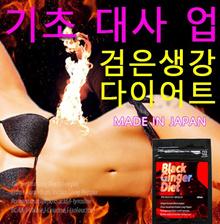 ★ ★ black ginger diet supplements ★ ★ new Japanese BlackGinger diet