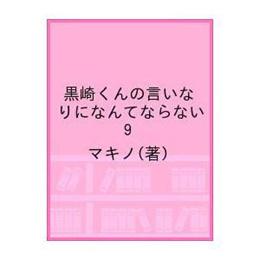黒崎くんの言いなりになんてならない 9|マキノ|講談社|送料無料