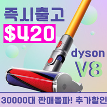★★ App Price $ 420 ★ Customer Audit extra discount ★ Dyson v8 Absolute. AS Support. Includes US delivery tax + postage (no additional charge). Dyson v8 absolute ★ Pig nose free