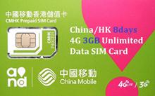 China/Hong Kong 8 days 4G 3GB Unlimited Data SIM Card(Can use Facebook WhatsappGoogleFacebook.etc)