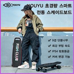 YOUYU S1 전동 스케이트 보드/초경량 전동 스케이트 보드/휴대식 스케이드 보드/리모컨 조절/듀얼모터