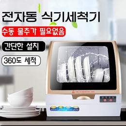 全自动家用洗碗机台式小型加热消毒喷淋式刷碗机