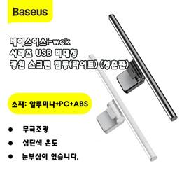 Baseus i-Wok 스마트 모니터 조명 스크린바 DGIWK-01 / 각도 조절 / 블루라이트 방지 / 무주파 플래시 / Type -C USB