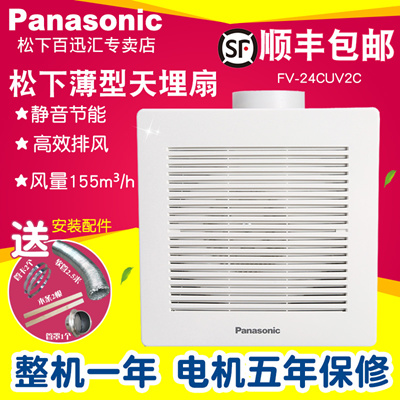 Panasonic ventilating fan kitchen bathroom ceiling pipe ventilator integrated ceiling exhaust fan po