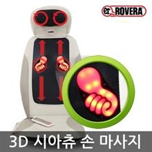 3D massage chair YC-05 / Massager / massager / shoulder / wide area Massage / heating function