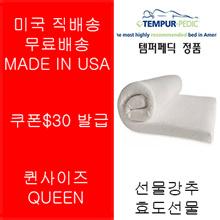 TEMPUR PEDIC QUEEN MATTRESS TOPPER SUPREME 3 INCH(MADE IN USA)