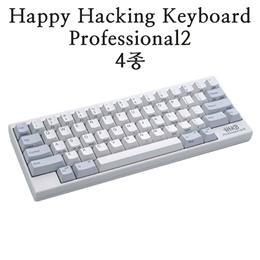 해피해킹 키보드 프로페셔널2 / 쿠폰 적용가 $231 / 일본직배송 / PD-KB400W / PD-KB400B / PD-KB400WN / PD-KB400BN / 정전용량 무접점방식 / MAC대응 / 해피해킹 키보드 프로2 / Happy Hacking Keyboard Professional2