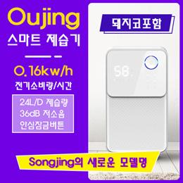 OUJING 제습기/ OJ-128E / 출력 165W / 돼지코포함 / 기존 Songjing 모델과 동일 제품 / 무료배송 / 최강 가성비 제습기/공구가$73.4