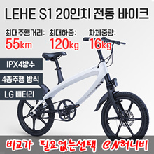 LEHE music and S1 electric intelligence help bicycle city fashion high-end lithium battery cool concept