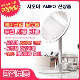 샤오미 아미로 AMIRO LED 화장거울 /  조명거울/ 황금각도조절/ 3단밝기조절