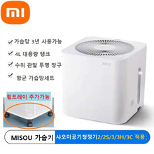 Xiaomi Xiaomi Air Purifier Humidifier / MISOU Misho Humidifier / Xiaomi Air Purifier 2/2S/3/3H/3C applied / No fog / Noise reduction / Dust prevention / Tax included / Free shipping