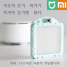 Xiaomi mosquito repellent machine mosquito repellent filter / time available / easy to use / 8 hours daily for up to 90 days