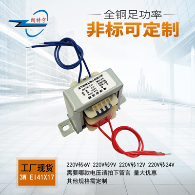EI41*17 3W220V variable 6V9V10V12V15V18V24V small AC power transformer  isolation