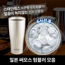 Japanese Thermos popular tumbler collection / vacuum insulated cup that does not dissolve ice / Cool drinks in summer / Stainless thermos bottle tumbler / tumbler lid can be purchased additional