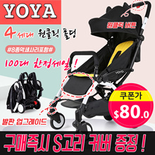 ★ One-click folding / 8-piece accessory / Contents / Compensation / Portable / Baby Yoya / Free gift of S ring cover immediately upon purchase