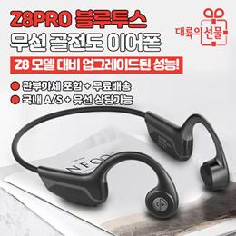 Z8PRO 블루투스 골전도 이어폰 목걸이형 넥밴드 무선 헤드셋 헤드폰 / 구 모델 대비 업그레이드된 성능! / 유닛 무게 감소 / 무료배송