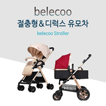 Belecoo Bereques Deluxe Stroller / A8 535-S / Deluxe - Both sides available / Portable / Lightweight / Simple folding / Aluminum frame