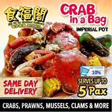 [食福閣 SHIFUGE] Crab in a Bag Imperial Pot 帝国袋 | Serves 5 Pax! Sri Lankan Crabs Mussels Prawns n MORE!