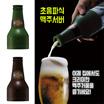 맥주서버 크리미한 거품 제조 / 초음파식 맥주서버 DBS-17GR / 무료배송