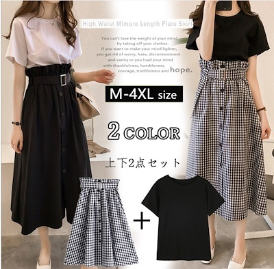 Hight Waist Flare Skirt Large size T-shirt Deals for only S$99 instead of S$0