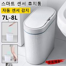 Smart Sensor Trash Can Electronic Automatic Household Bathroom Toilet Waterproof Narrow Seam Trash