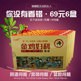 Golden gel female privates obstetric care itching vaginal discharge odor vagina antibacterial gel or