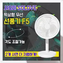 Xiaomi Fan Electric Fan F5
