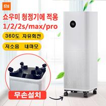 Misou millet air purifier base 1/2/2s/max/pro filter mobile universal wheel tray wheel